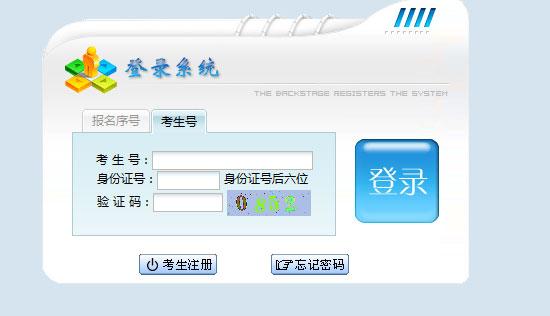 贵州2014年成人高考成绩查询入口