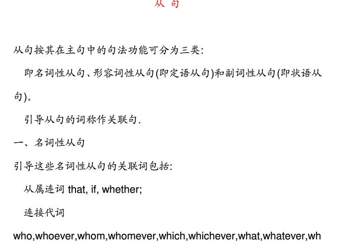 英语语法从句讲解材料下载
