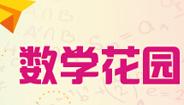 2014北京数学花园探秘备考方法大集结