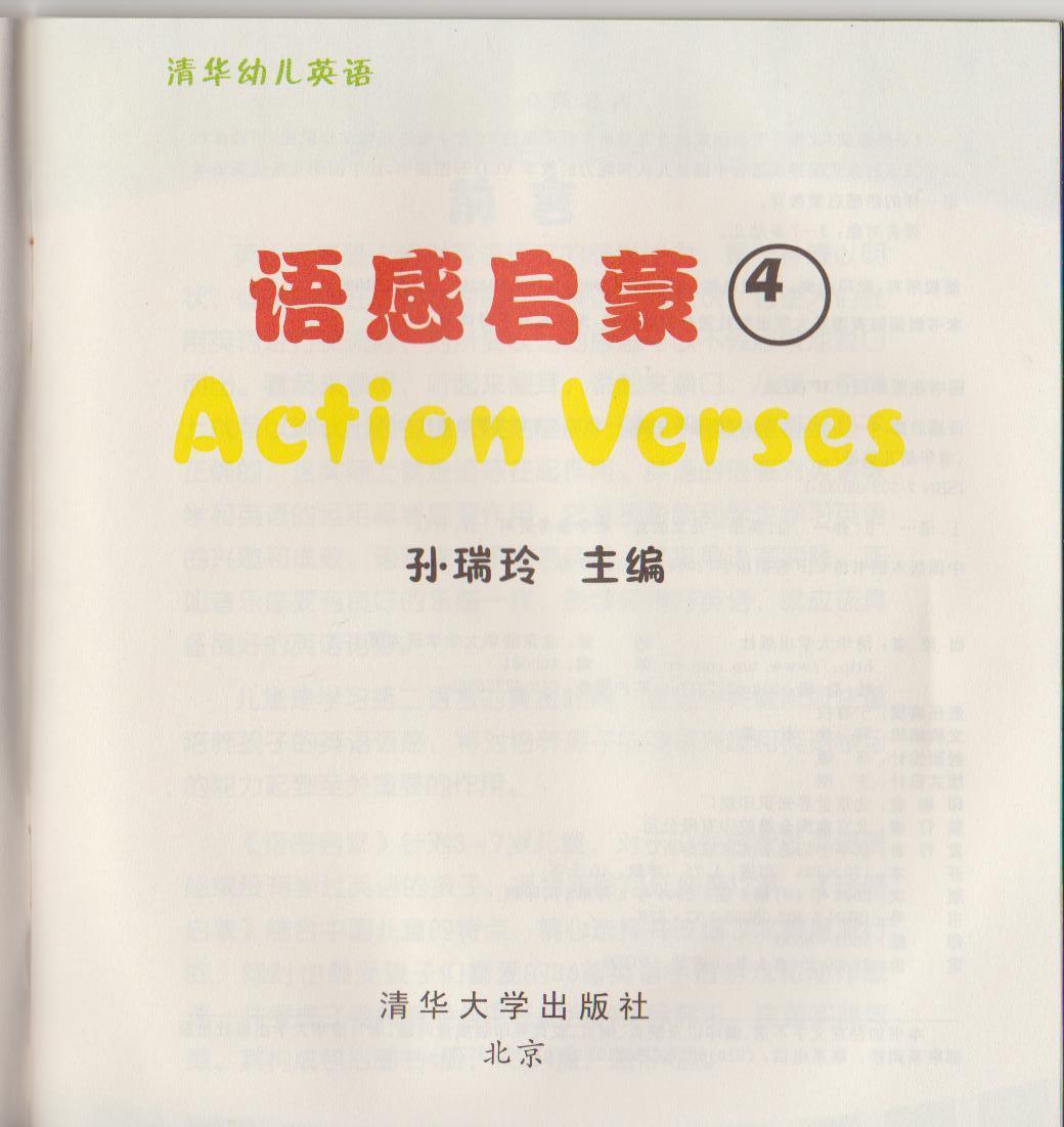 清华幼儿英语语感启蒙第4册(08版)