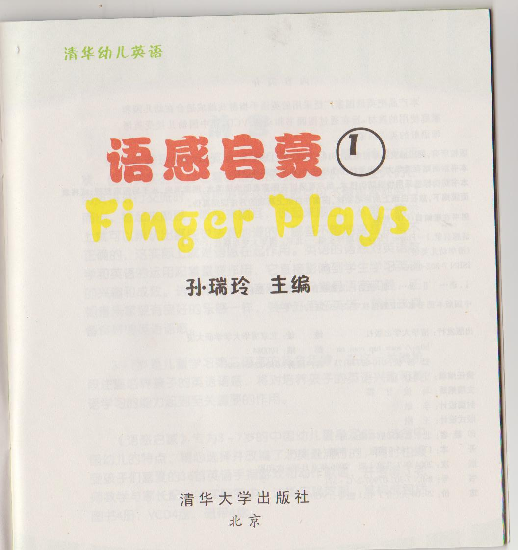 清华幼儿英语语感启蒙第2册(08版)