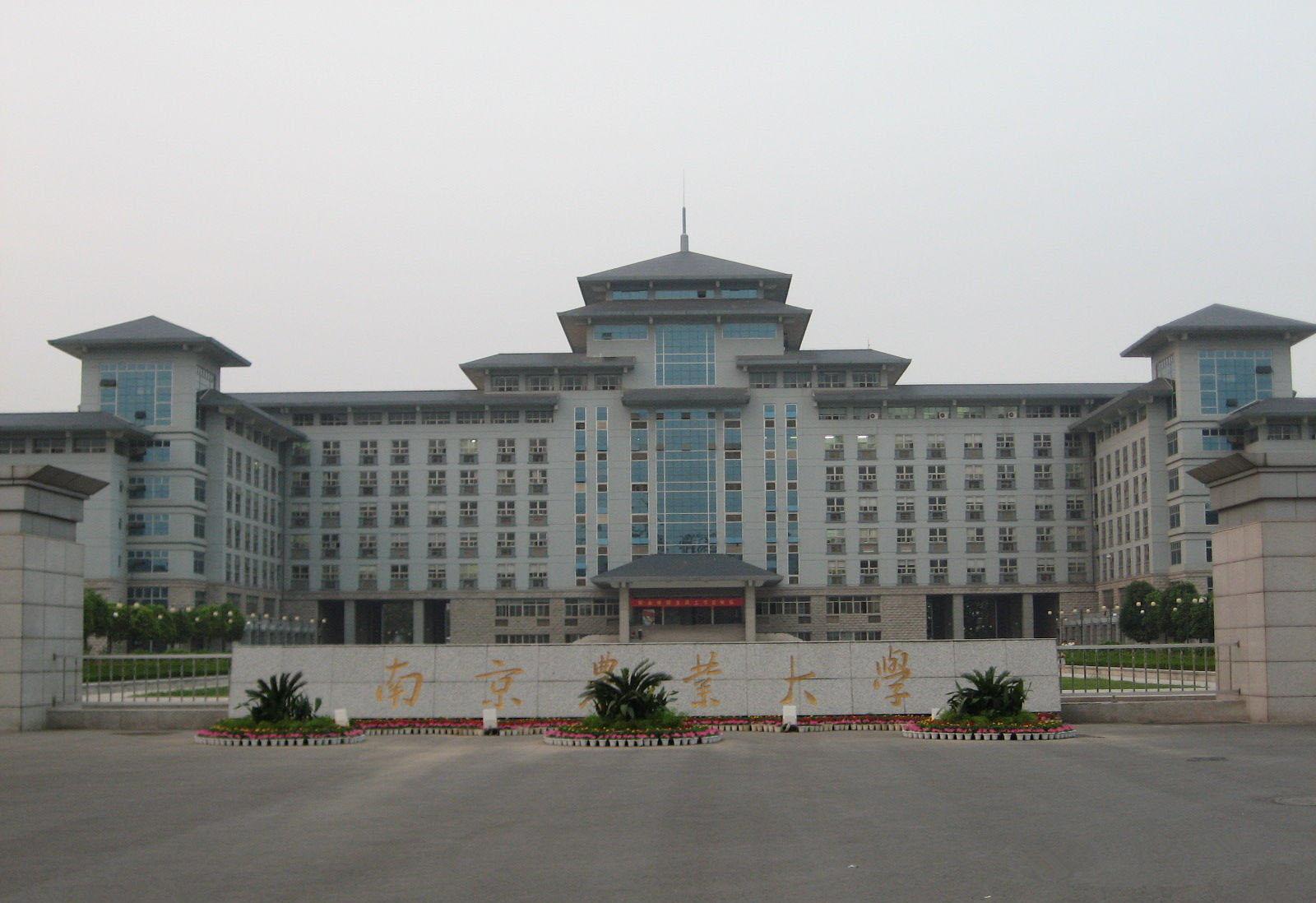 农业科学重点院校--南京农业大学