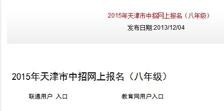 2015年天津市八年级中考网上报名入口