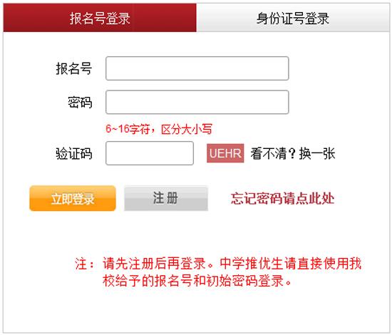 华东师范大学2015年保送生报名入口