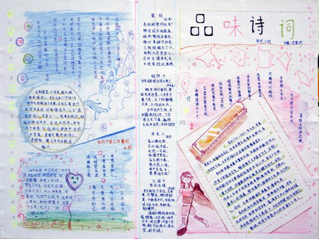 有关唐诗宋词的手抄报图片:品味诗词-有关书魂的手抄报