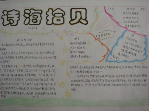 英语网为大家整理了关于唐诗宋词的手抄报内容,资料和图片,以供大家