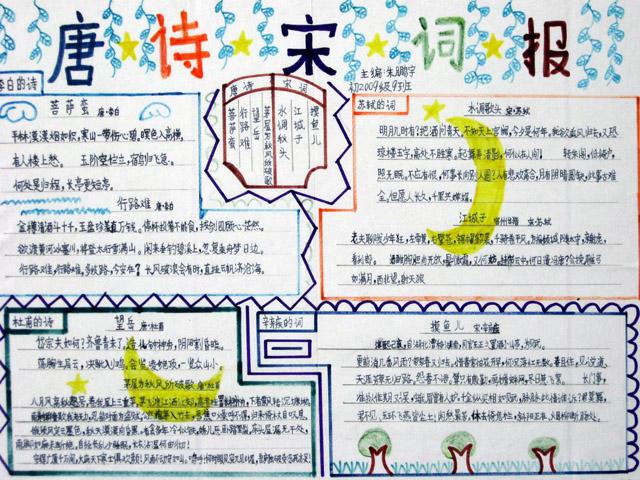 唐诗宋词手抄报图片 唐诗宋词报