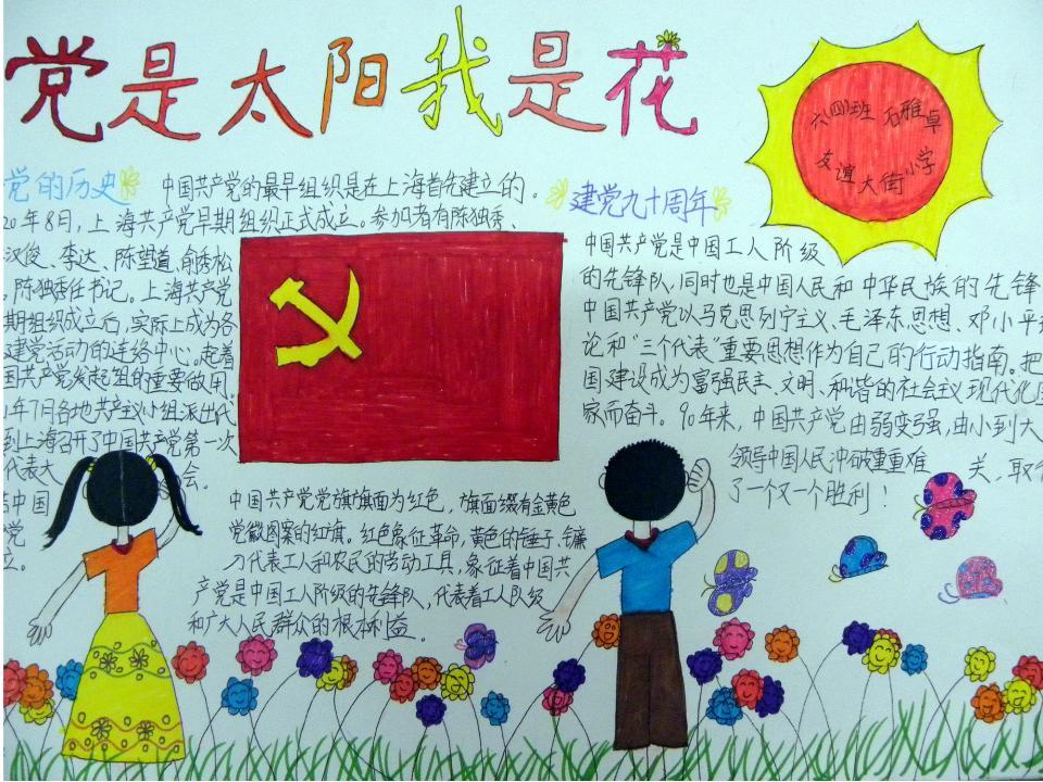红色五月,民族精神为主题的手抄报二年级最简单发照片