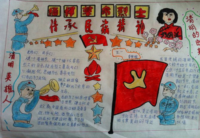 红色教育手抄报内容:传承民族精神