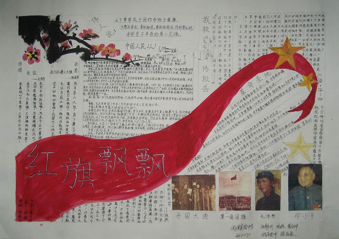 有关红色教育的手抄报内容:红旗飘飘