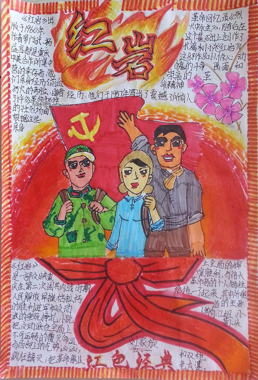 有关红色教育的手抄报内容:红色经典