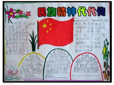 红色教育手抄报资料:民族精神代代传