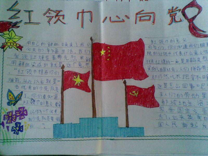 红色教育手抄报图片:红领巾心向党