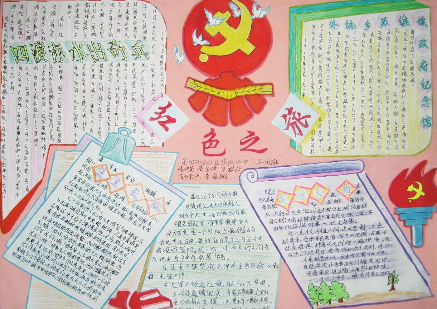 关于革命传统教育的手抄报内容怎么写啊,,急!图片