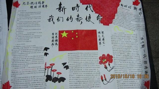 关于红色教育的手抄报图片:新时代新使命