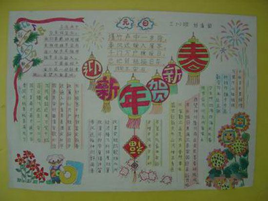 春节传统手抄报内容 迎新年贺新春