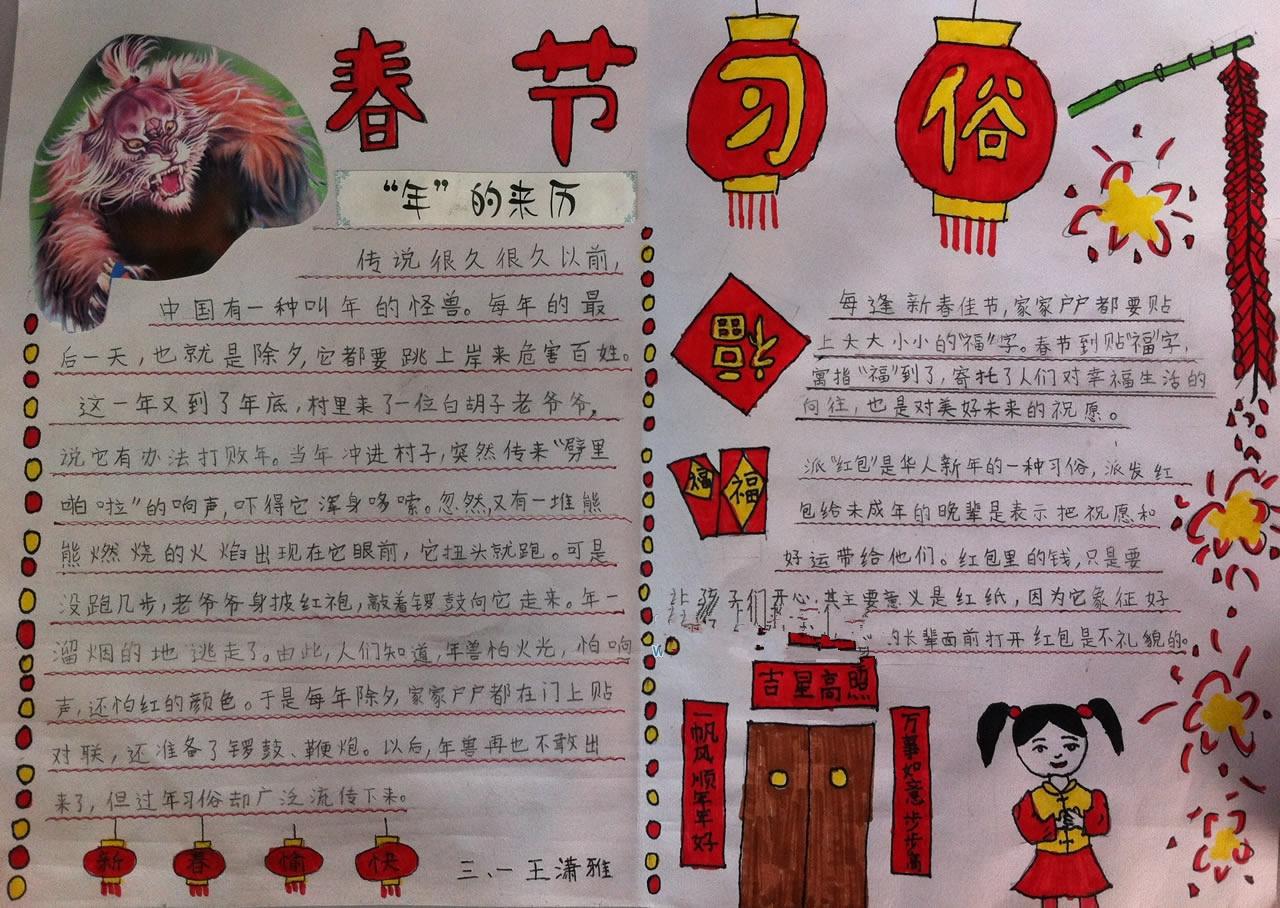 春节手抄报内容:春节习俗