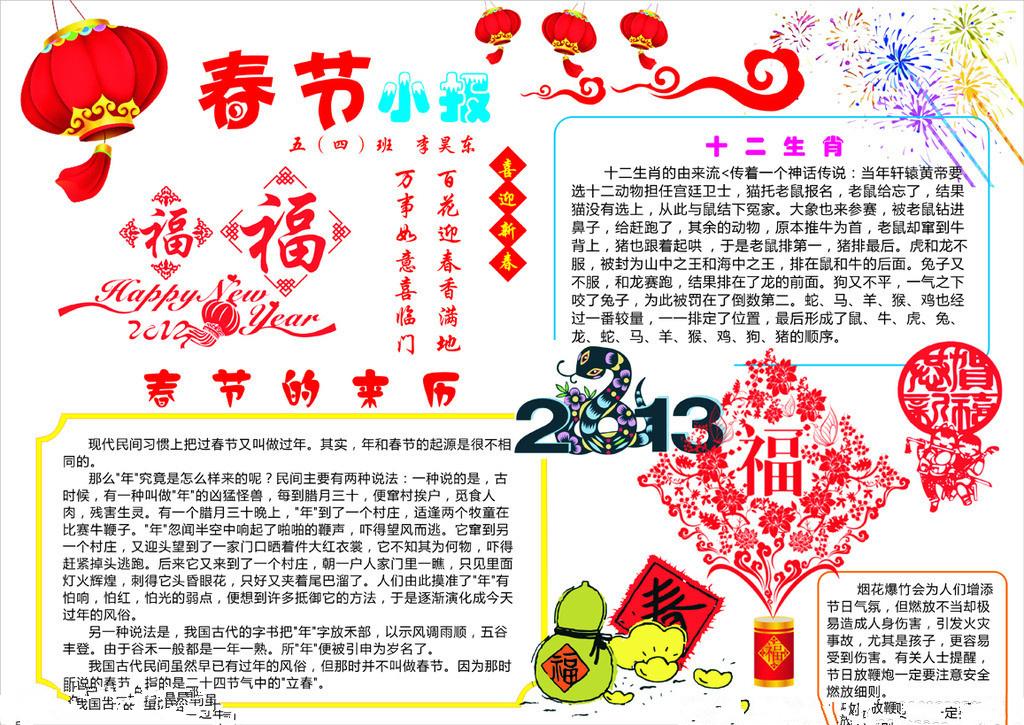 初中春节手抄报图片 春节小报