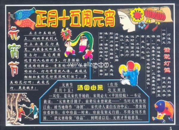 关于元宵节的手抄报资料:元宵灯谜图片