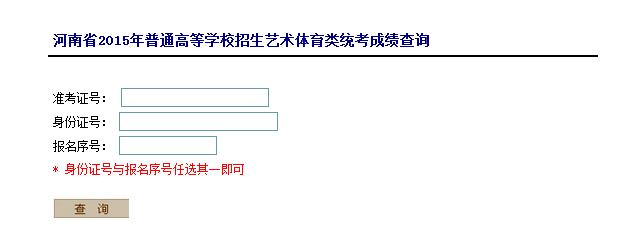 cn/查询或者登陆河南招生考试信息网http://www.heao.com.cn