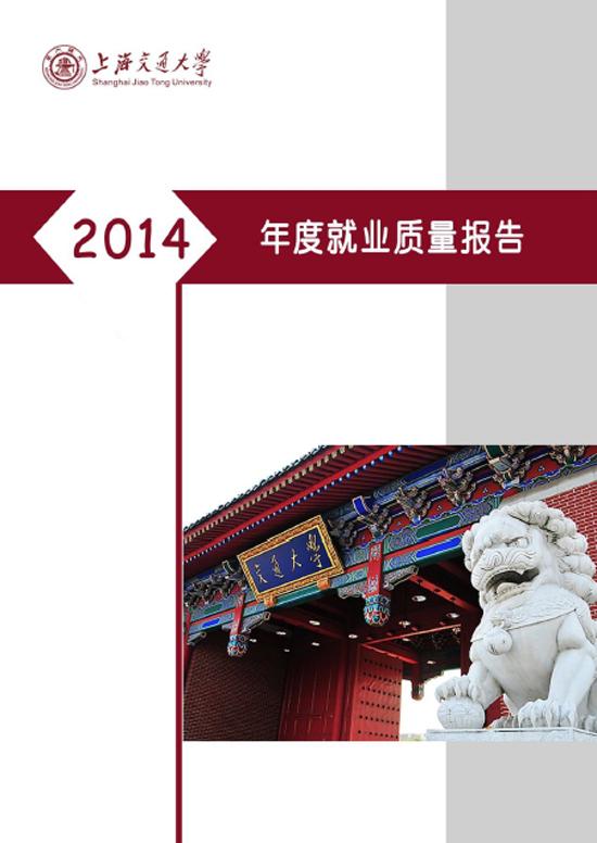 上海交通大学2014年毕业生就业质量报告
