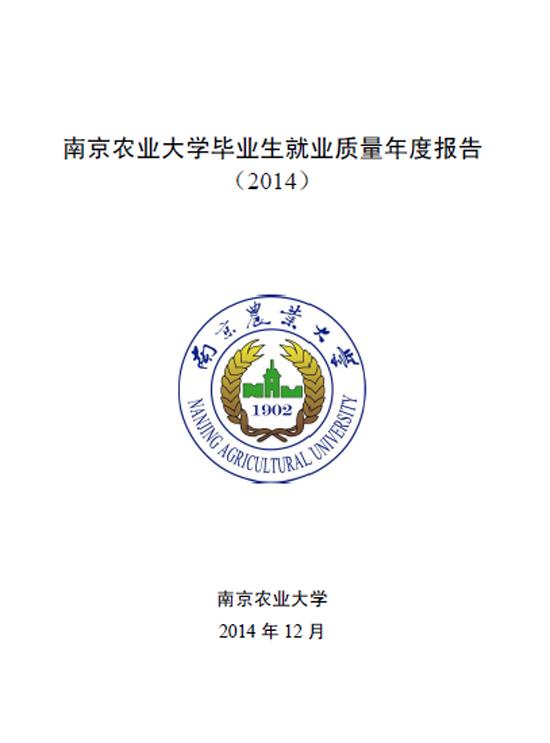 南京农业大学2014年毕业生就业质量年度报告