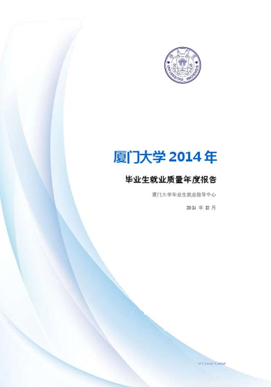 厦门大学2014年毕业生就业质量报告