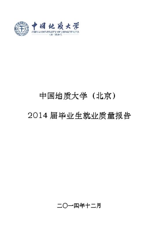 中国地质大学(北京)2014年毕业生就业质量年度报告