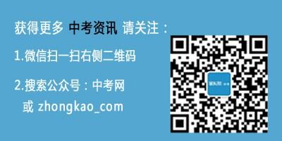中考网微信二维码