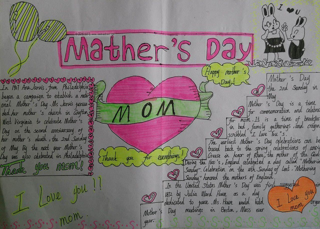 关于母亲节的手抄报-母亲节的英语手抄报图片 Mother s Day