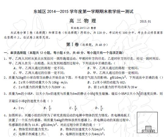 北京2014-2015年高三第一学期东城区期末物理试卷
