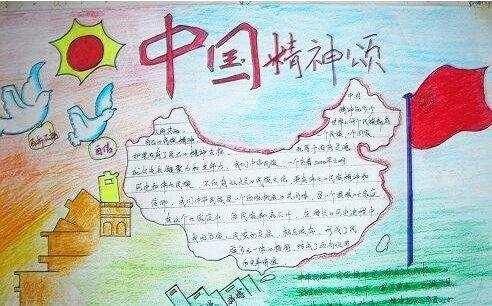 关于国庆节手抄报内容:爱国人士名人名言图片