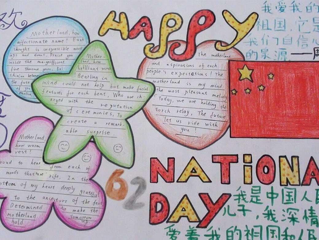 国庆节英语手抄报资料:raising flag on national day
