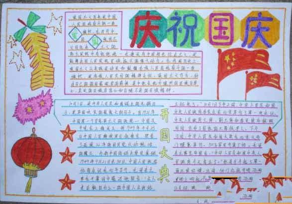 国庆节的手抄报资料:国庆阅兵仪式