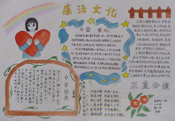 廉洁奉公手抄报资料:古代警句图片