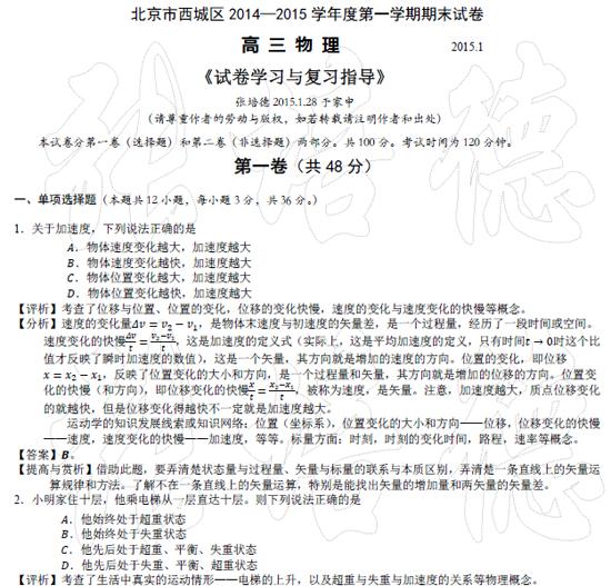 2014―2015北京市西城区期末考试高三物理学习与复习指导