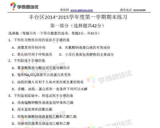 2015北京丰台区高三期末考试化学试题及答案