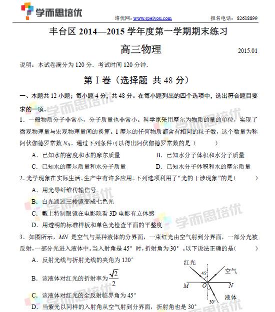 2015北京丰台区高三期末考试物理试题及答案