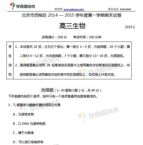 2015北京丰台区高三期末考试生物试题及答案