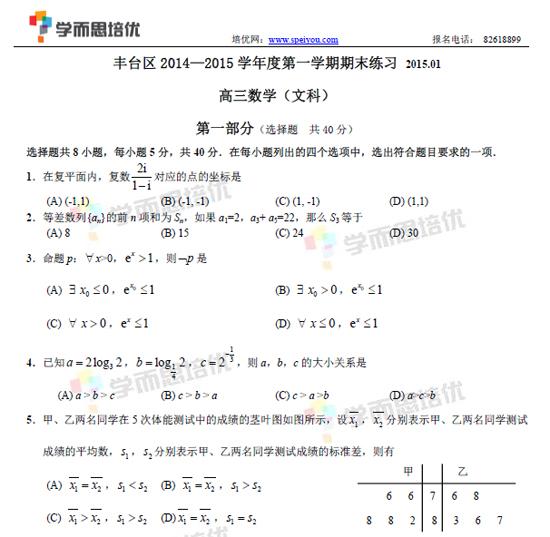 2015北京丰台区高三期末考试数学(文)试题及答案