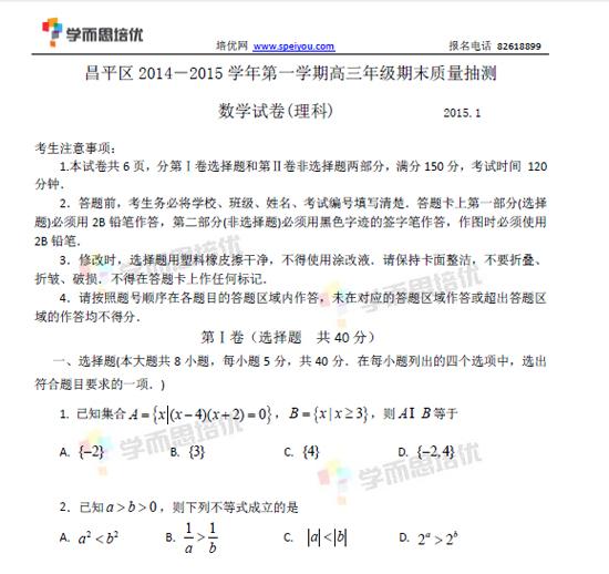 2015北京昌平区高三期末考试数学(理)试题及答案