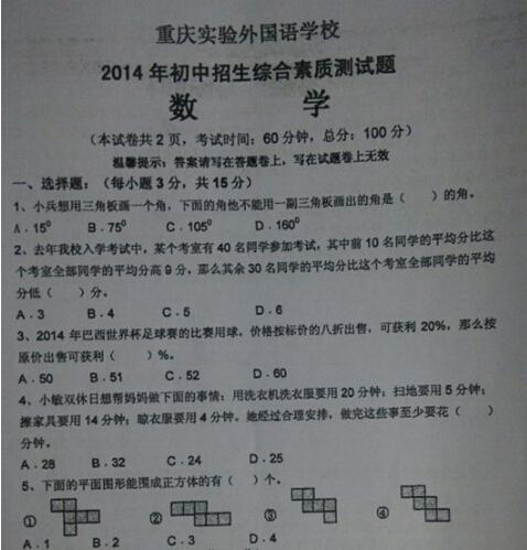 重庆一外2014年小升初招生测试题 数学