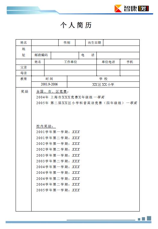 2015年小升初简历制作模板分享02
