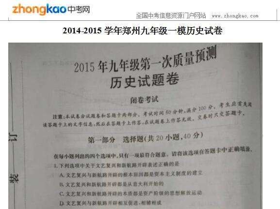 2014-2015学年郑州九年级一模历史试卷