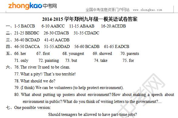2014-2015学年郑州九年级一模英语试卷答案