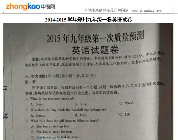 2014-2015学年郑州九年级一模英语试卷