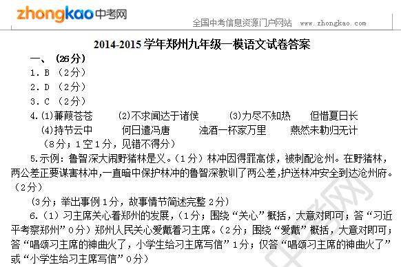 2014-2015学年郑州九年级一模语文试卷答案