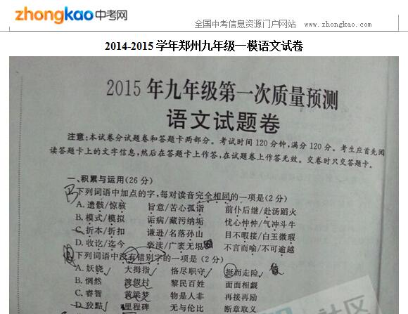 2014-2015学年郑州九年级一模语文试卷
