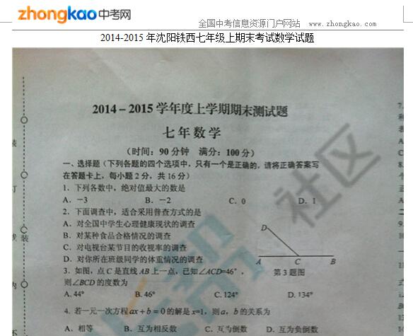 2014-2015年沈阳铁西七年级上期末考试数学试题