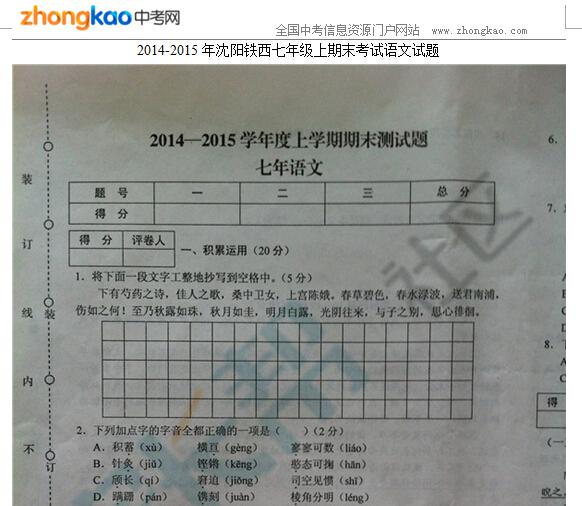 2014-2015年沈阳铁西七年级上期末考试语文试题